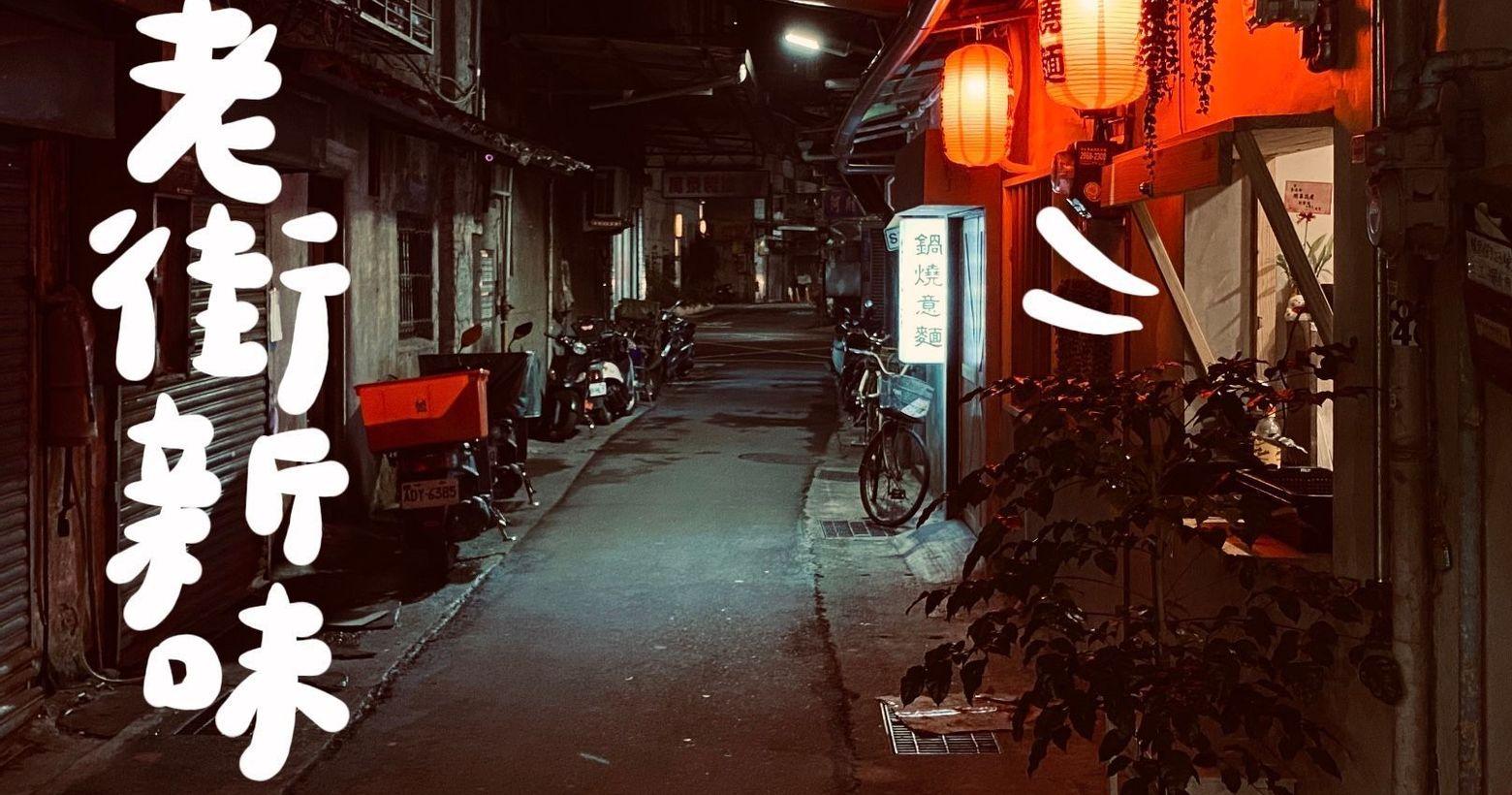 ▪️萬華吃麵▪️西門町小巷藏著超溫暖鍋燒麵◾️鍋燒麵|萬華內江街◾️或許第一眼踏入內江街