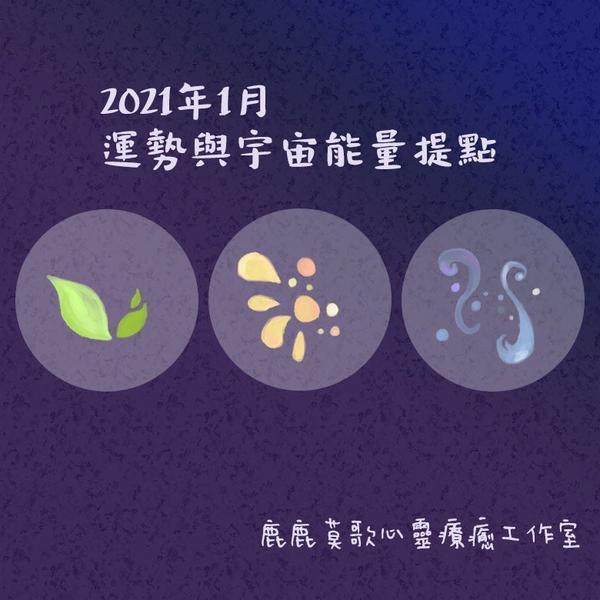 鹿鹿月度運勢:1月感情預測與能量提點,宇宙想告訴你?新的一年,有著新的開始。鹿鹿老師作為心靈療癒老師