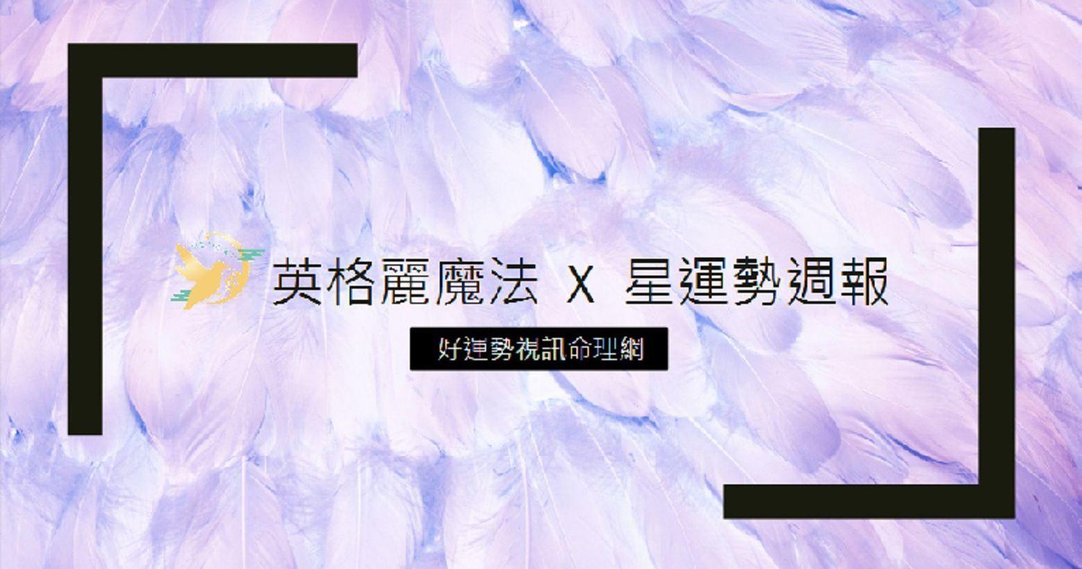 【好運勢X魔法英格麗】星事週報 1.18- 1.24★雙魚座,這週告白成功機率超高的!撰文老師:英格