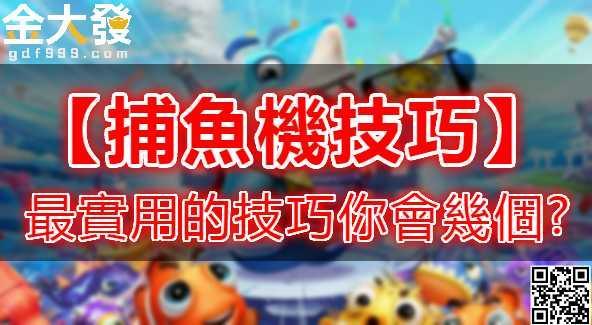 【捕魚機技巧】最實用的技巧你會幾個?#打打魚 #金大發評價 #出金穩定 #捕魚機技巧 #現金版 捕魚