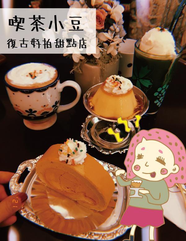 ::: 喫茶小豆 ::: 隱身台北小巨蛋周邊 大小適中的復古甜點店上週去台北聽演唱會,順便去了存放在