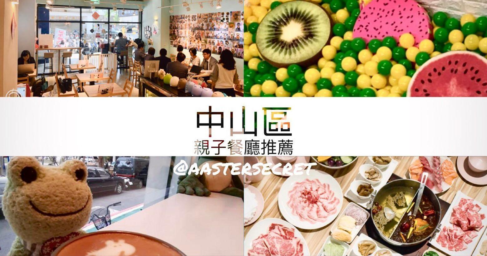 2021最新 台北中山區親子餐廳推薦,一次給你5間超人氣親子餐廳懶人包(持續更新) 親子餐廳出現真的