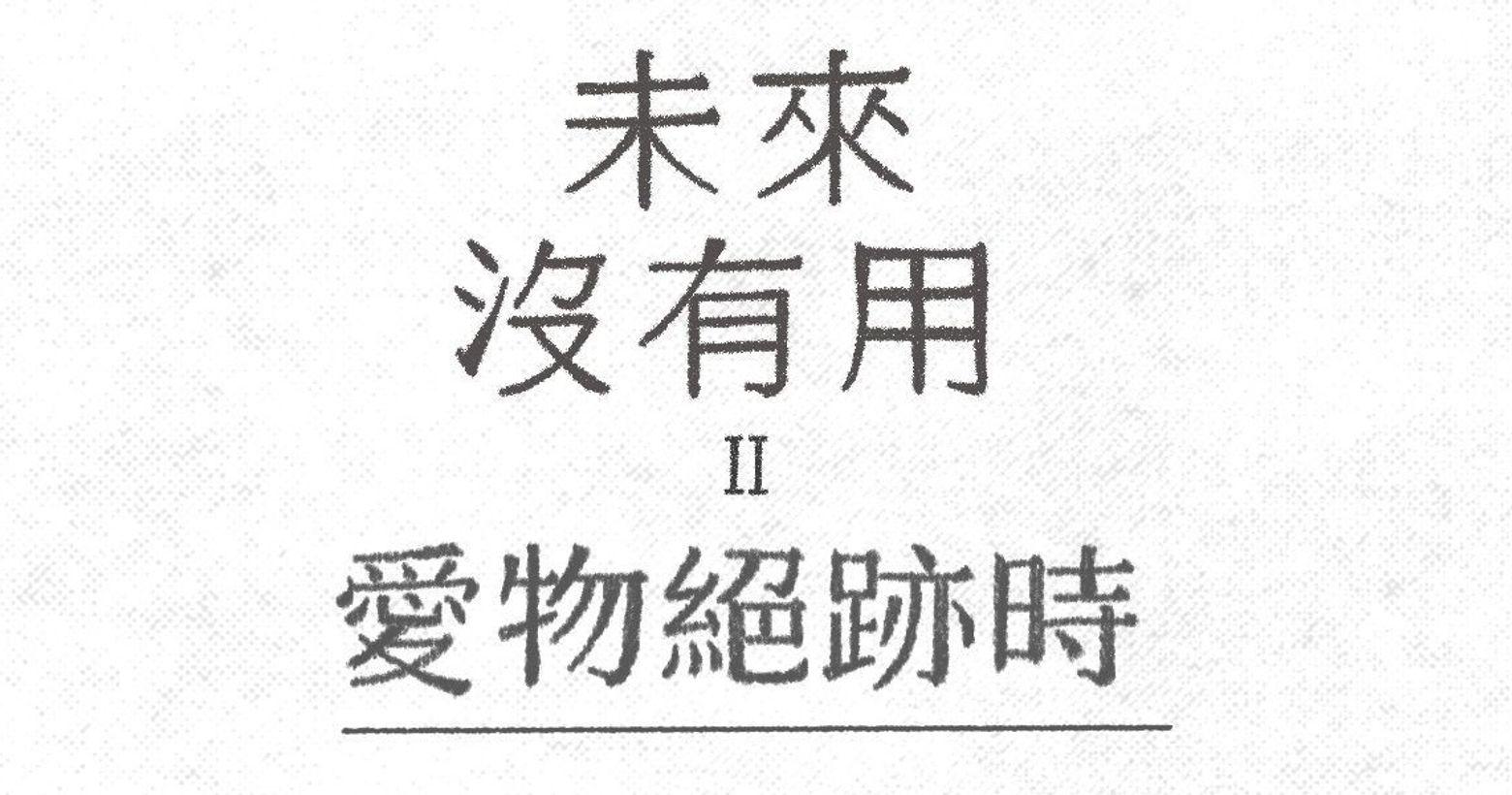 未來沒有用2 - 愛物絕跡時1989-1998年播映的《歡樂單身派對》(也稱宋飛傳,原文Seinfe