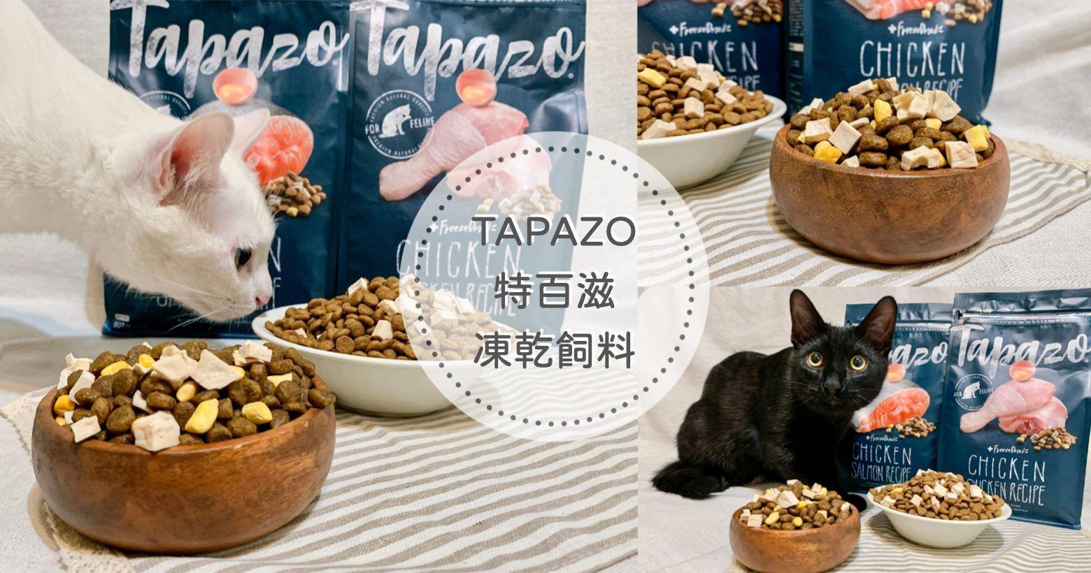 🥩主食開箱|TAPAZO特百滋|凍乾雙饗宴|冷凍乾燥凍乾飼料|挑嘴貓飼料推薦「圓仔是一隻活潑好動的