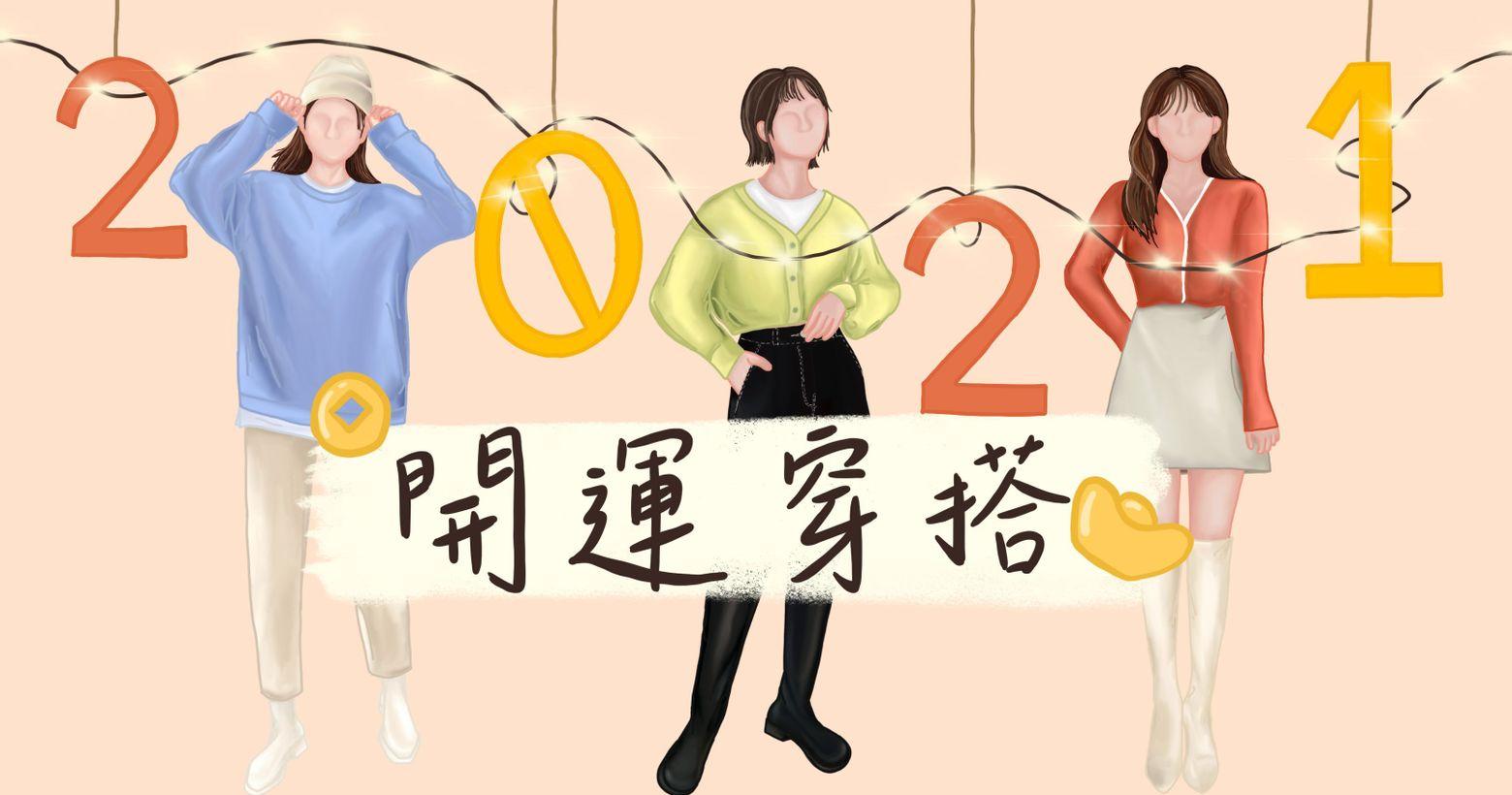 2021新春開運穿搭!讓你成為走春焦點,贏錢贏到手軟💰農曆新年要來啦🥳這可以說是我每年最期待的事