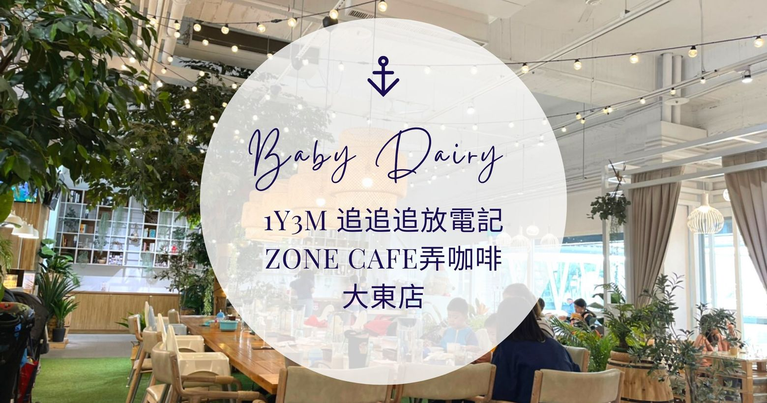 1Y3M追追追放電記 Zone Cafe 弄咖啡大東店這次跟學妹再度來訪親子/網美餐廳-弄咖啡,之前