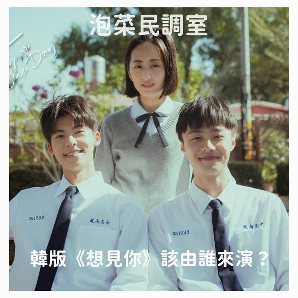 韓版《想見你》的理想選角是?人氣台劇《想見你》確定翻拍成韓劇,目前韓國製作公司 Npio 已買下版權