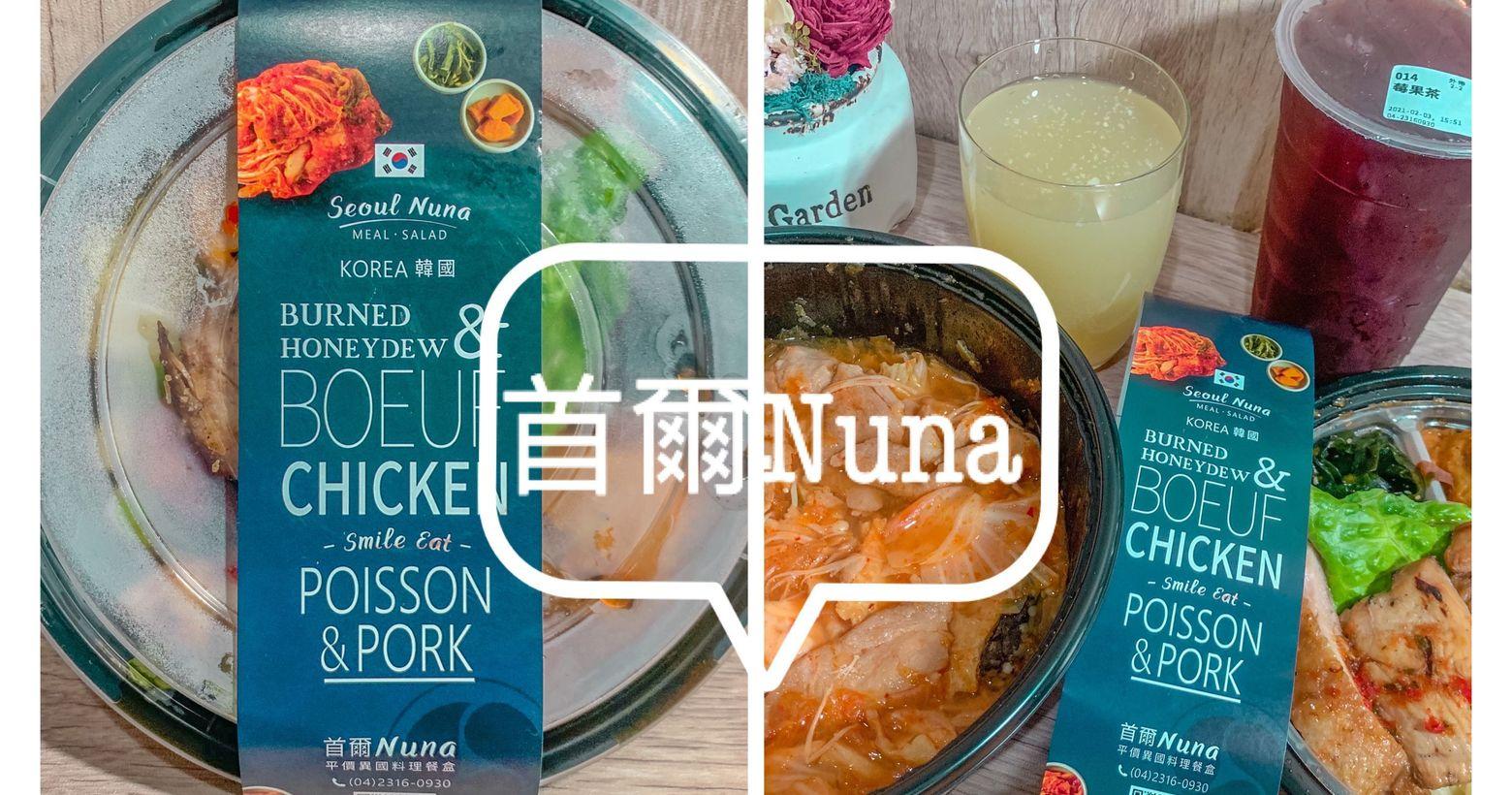 首爾Nuna異國風情便當 台中美食 免外送費 異國火鍋這可愛的便當(o^^o)是首爾Nuna&nbs