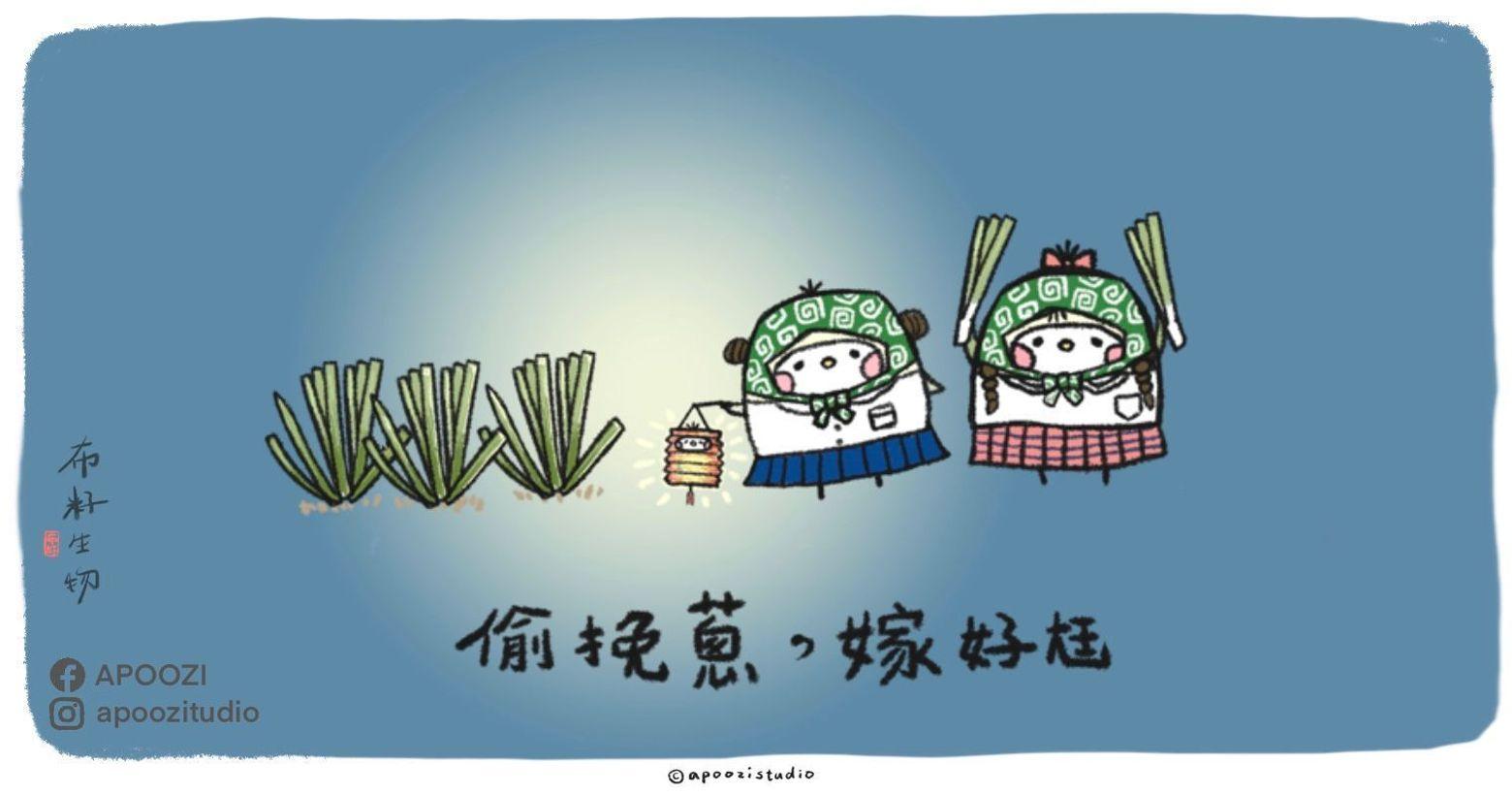 臺灣習俗 元宵節 偷挽蔥 嫁好尪?#布籽生物#元宵節#偷挽蔥嫁好尪#❤️你們知道元宵節偷摘蔥可以嫁到