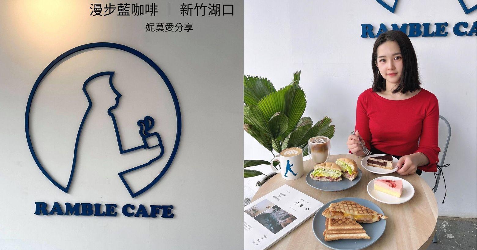 漫步藍咖啡 | 新竹湖口《RambleCafe漫步藍咖啡新竹湖口店資訊》電話:03-5980283&