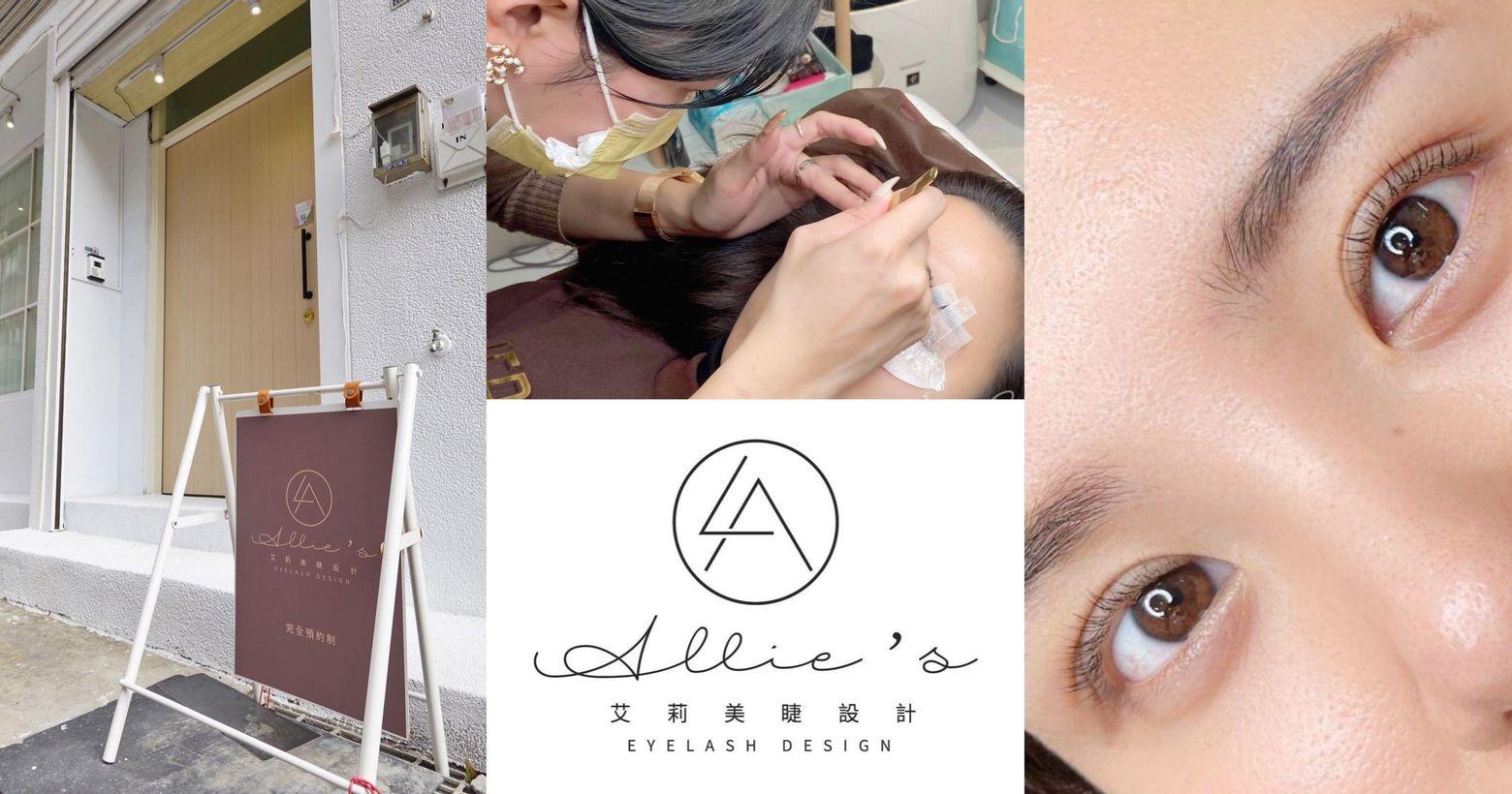 【Allies艾莉美睫設計】捲翹睫毛不用接|角蛋白美睫初體驗|新竹地區首選推薦|舒適環境、專業服務、