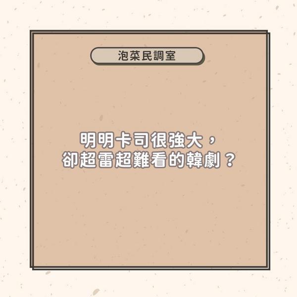 明明卡司超強大,卻超雷的韓劇是哪部?身為資深劇迷的各位,想必也成為避雷專家了吧? 今天就來跟泡菜編分