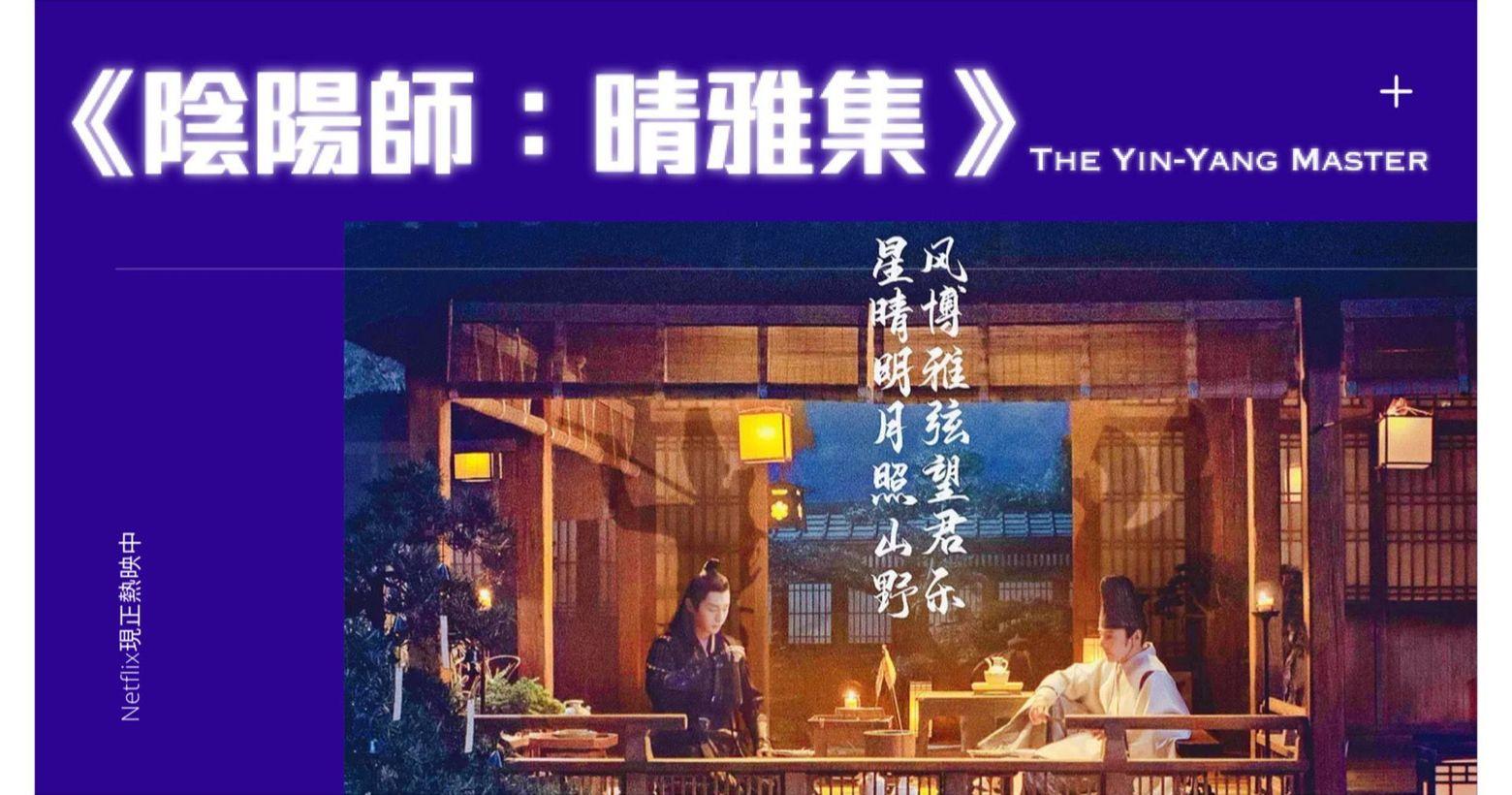 《陰陽師:晴雅集》你看過了嗎?本電影是改編自日本作家夢枕貘著名暢銷小說《陰陽師》,由郭敬明身兼導演及