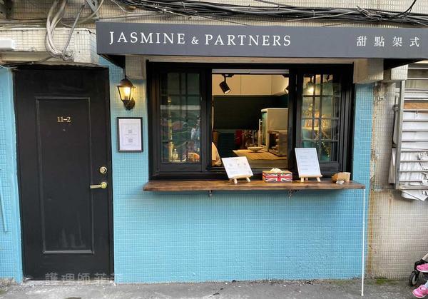 新增打卡點請新增台北市林森北路5巷11-2號為『甜點架式JASMINE & PARTNERS』