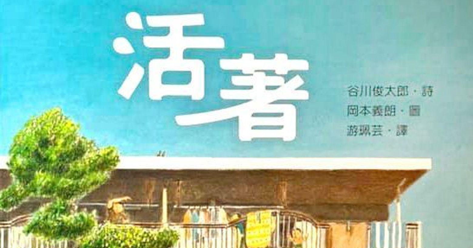 繪本分享-谷川俊太郎《活著》夏日的蟬鳴,是令人印象深刻的。在豔陽的照耀下,盡力的、奔放的唱出牠最嘹亮