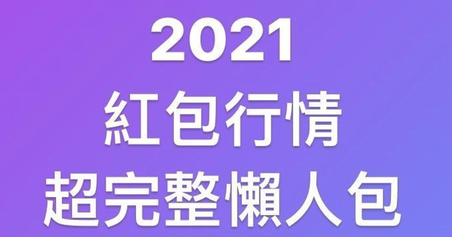 2021結婚紅包行情|禮金數字&回禮金額&結婚賀詞>>>>>>&