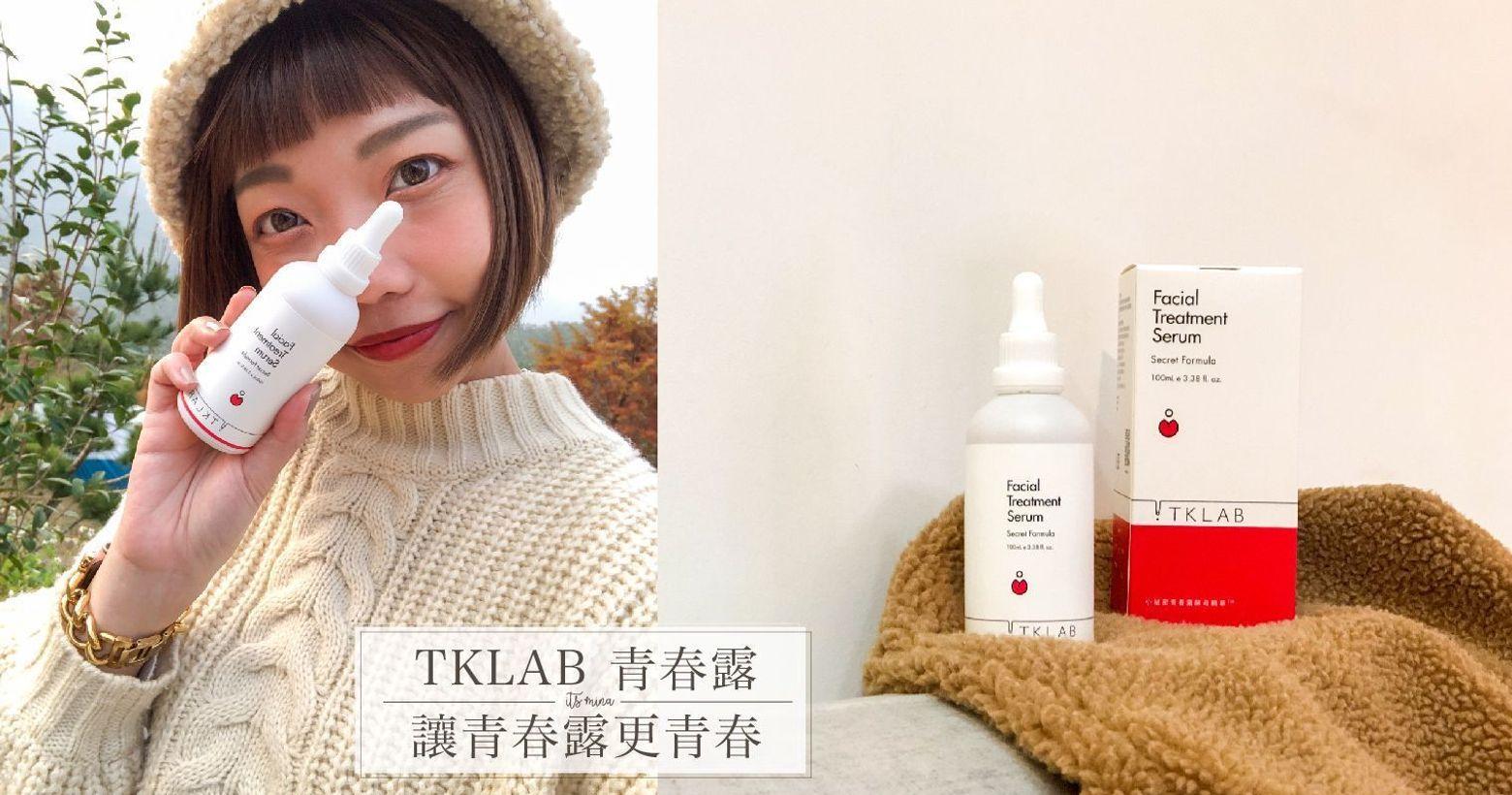 | 開箱 X 保養 | 專櫃的品質開架的價格-高CP質保養品 - TKLAB小秘密青春露酵母精華每個