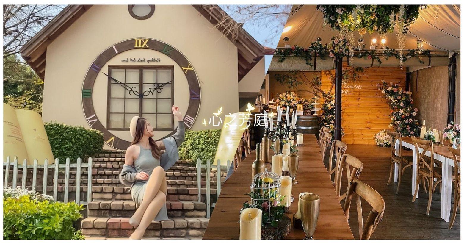 心之芳庭│情侶必來!浪漫爆棚約會景點,歐洲莊園與戶外婚禮位於台中大坑的心之芳庭,裡面充滿歐式建築與落