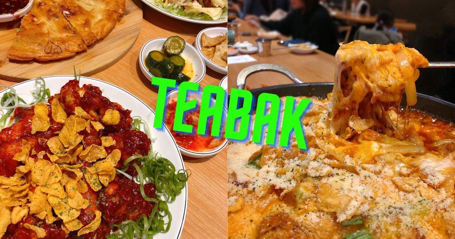 【南京復興】平價正宗韓式料理,起司雞有夠好吃!Google、IG超高評價📍【台北】TAEBAK大發