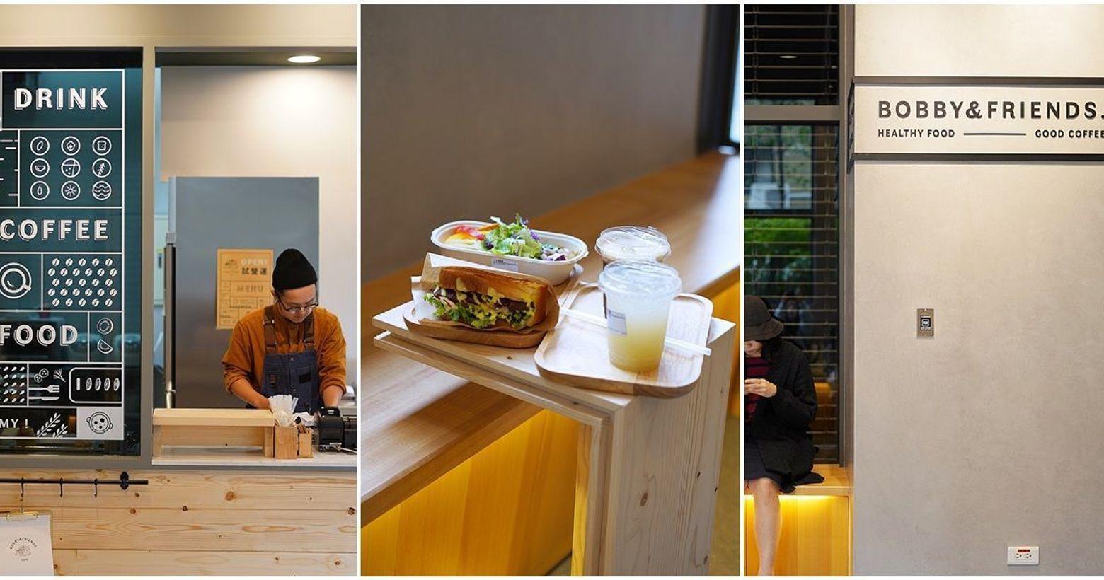 中山咖啡廳│Bobby & Friends. Cafe 巴比咖啡商行 早上8點就開了! 早午餐、輕食