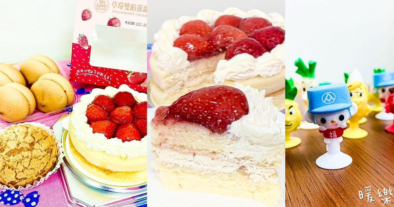 2021全聯We Sweet草莓蛋糕甜點系列,哪種好吃?撰文編輯#暖樂Loftwarm回想1年多前第