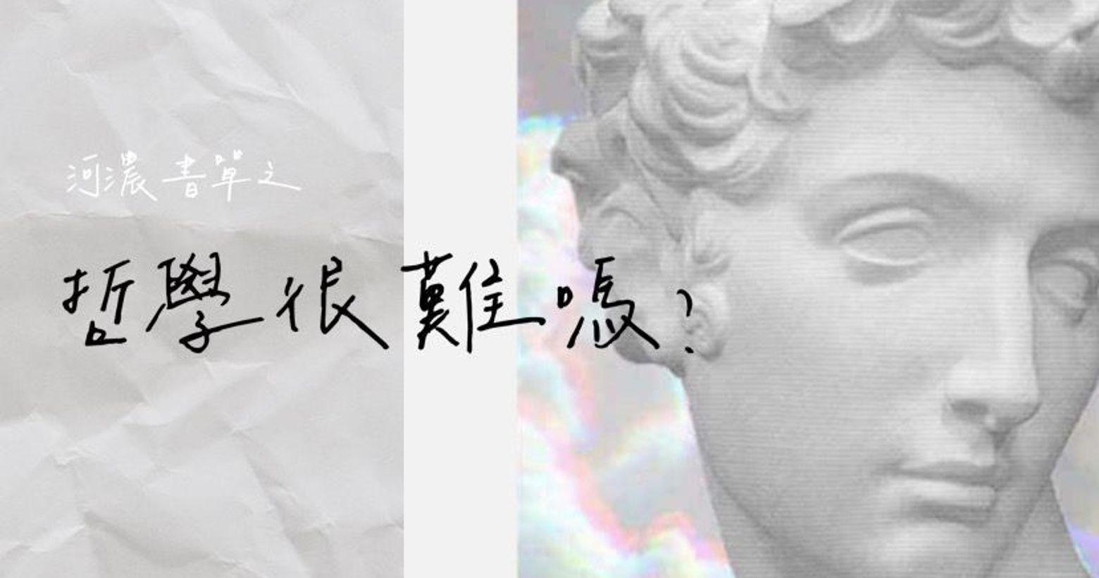 哲學很難嗎?來測測你的哲學氣質吧🤔🖇歡迎來到Riverzong'astudio,河濃