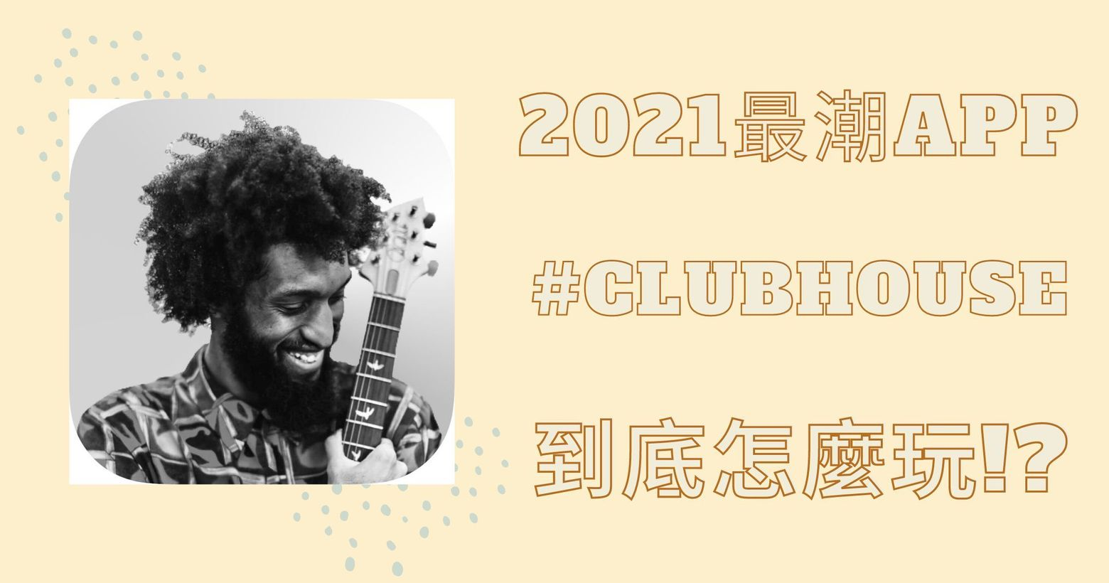 2021最潮新社群APP-【clubhouse】教你如何上車!新手入門教學裡面請~這幾天在滑IG限動