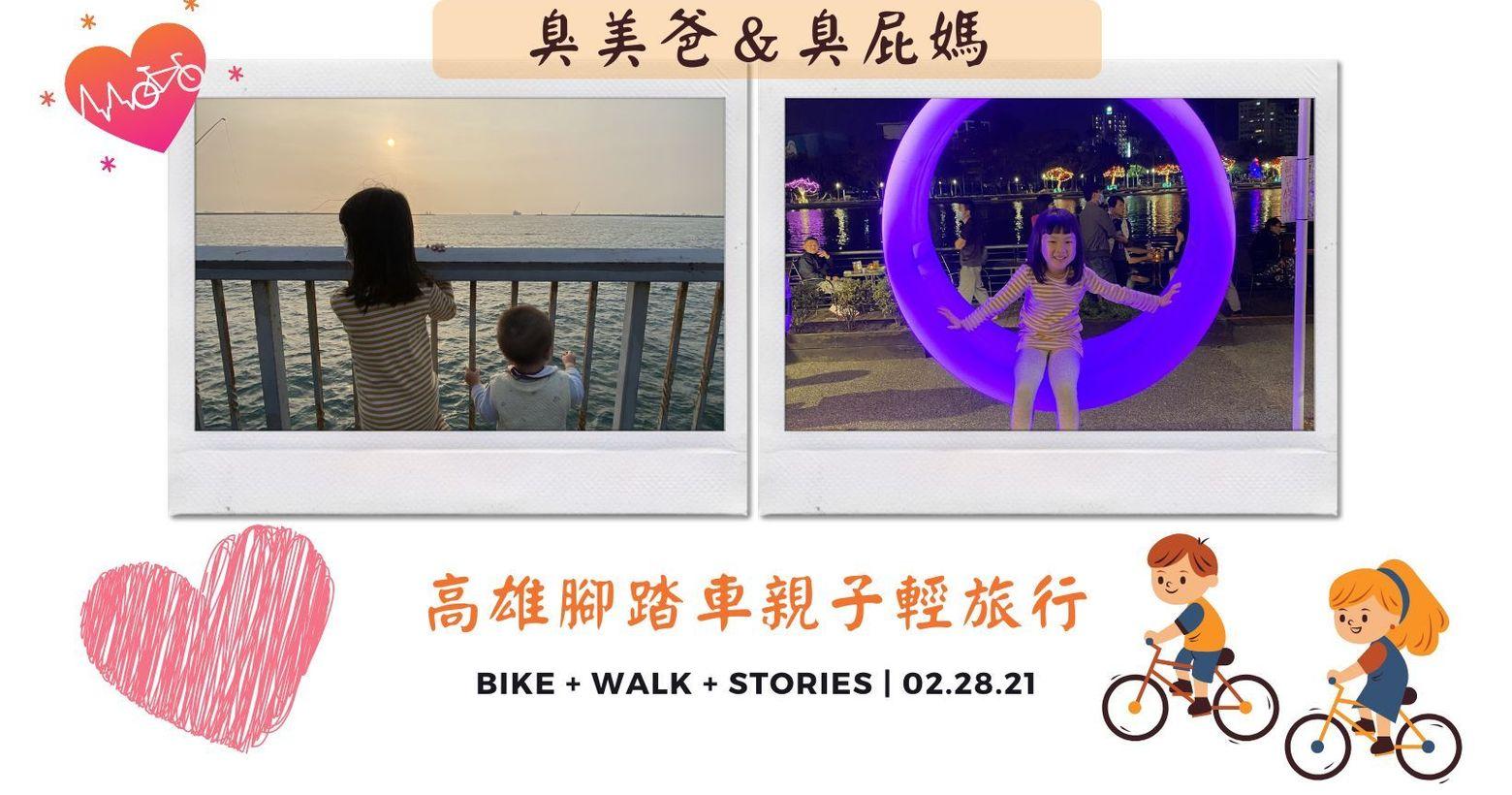 高雄腳踏車親子輕旅行:駁二、西子灣、愛河一日重訓行程每次連假都在吃飽睡、睡飽吃、附近公園、國小操場中