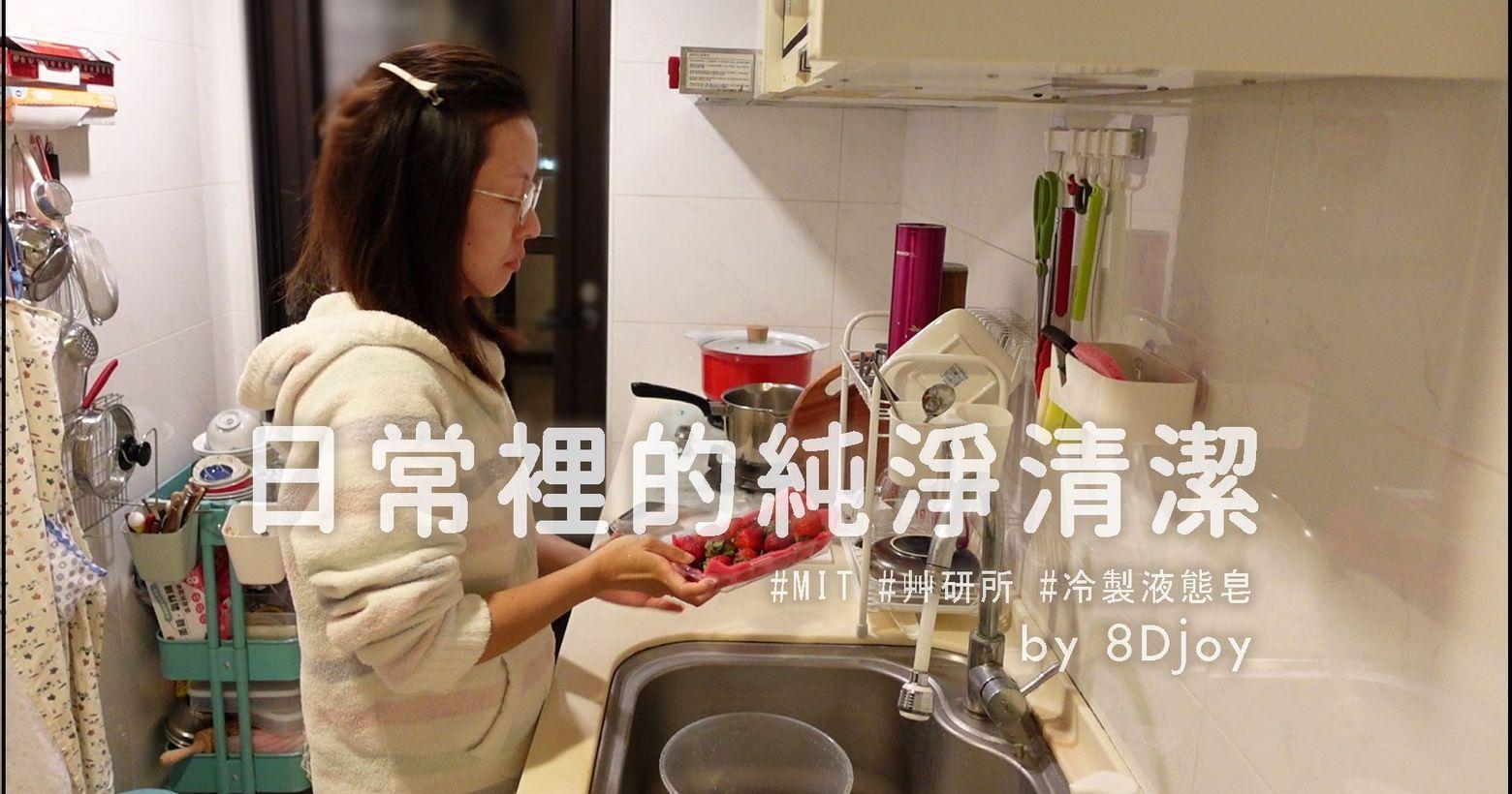 💗洗碗不傷手 這罐罐很可以 幕斯泡泡純淨清潔愛用純淨保養(無不必要添加)日常裡也慢慢開始替換成純淨