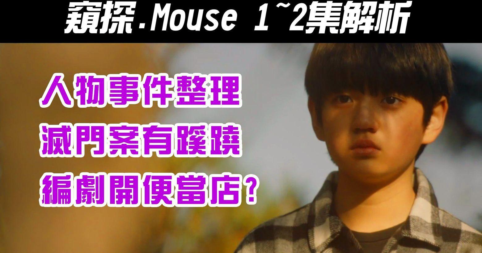 韓劇《Mouse|窺探|마우스》1~2集解析|事件、人物、時間整理|滅門案真相&誰是掠食者【影劇分析