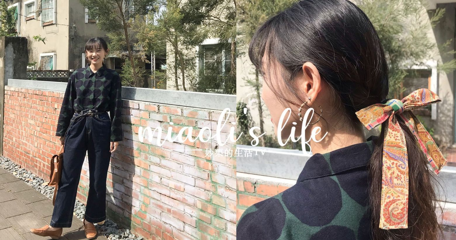 【Dailylook】有點日系有點復古普普風穿搭在台南隨處可見老屋,經過東寧路上的東寧宿舍,覺得好美
