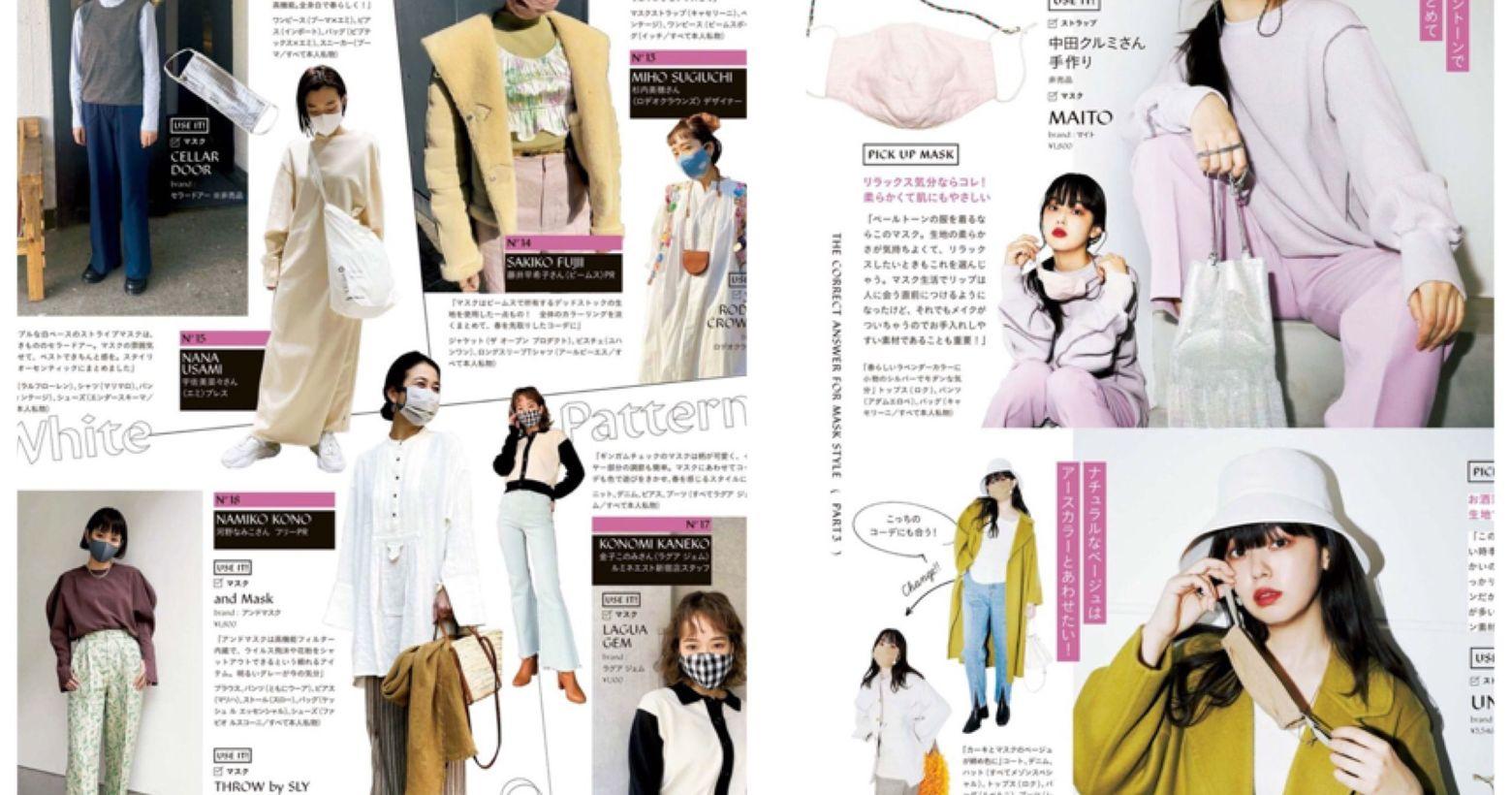 日本人🇯🇵的口罩穿搭!讓口罩變成你的時尚單品🕶️由於疫情關係口罩已經變成一個不可或缺的物品,除