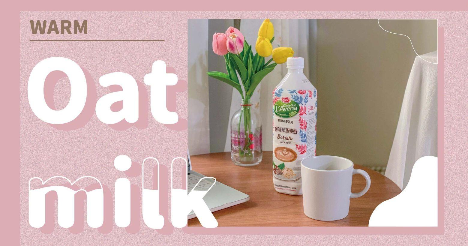 你真的了解燕麥奶嗎?即將上市的新品預告!燕麥奶真的是乳糖不耐症的救星!一直愛喝咖啡的我都只能點美式,