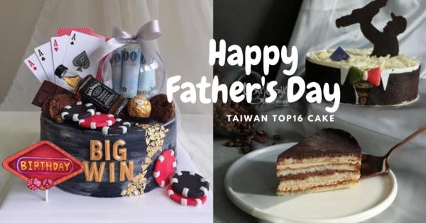 2021全台「北中南父親節蛋糕」推薦TOP16,傳統口味、乳酪蛋糕、法式千層、特殊造型通通都有!