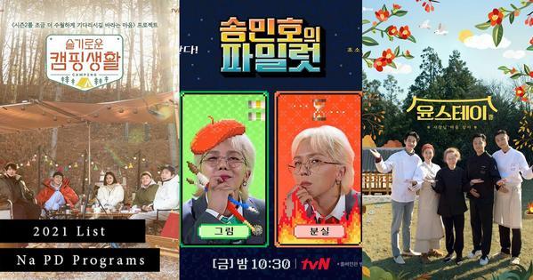 2021清單!盤點9部「羅PD製作的」韓國綜藝,《運動天才安宰賢》、《新西遊記9》即將播出!